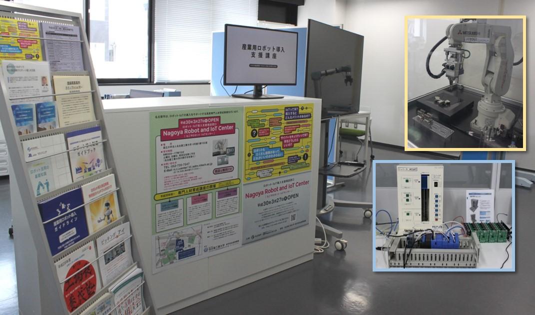 Nagoya Robot and IoT Centerを開設しました