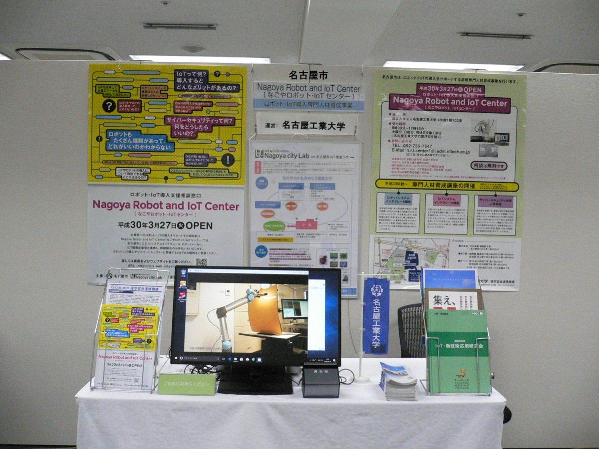 「名古屋商工会議所IoTワールド」に出展しました