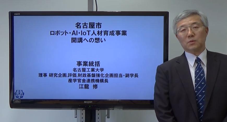 「名古屋市ロボット・AI・IoT人材育成事業開講への想い」(動画)をアップしました