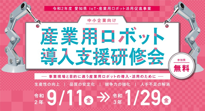 【募集終了】「産業用ロボット導入支援研修会」(9月開講)