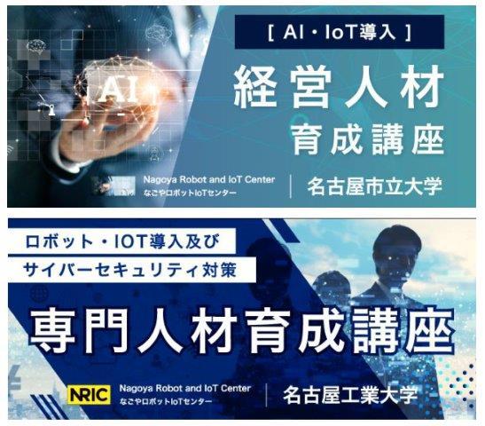 2020年度 名古屋市専門人材育成講座の開催記録を掲載しました。