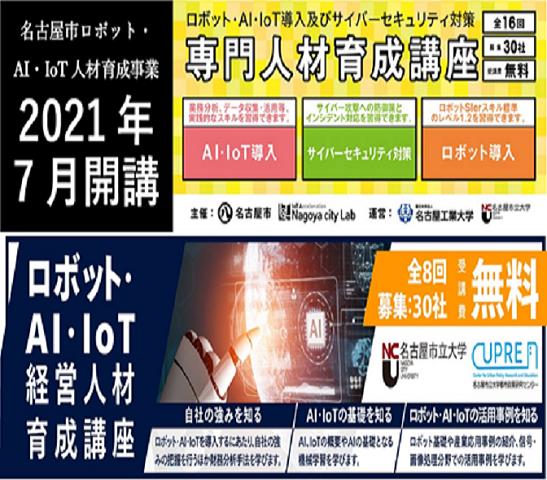 【募集終了】2021年度 名古屋市専門人材育成講座