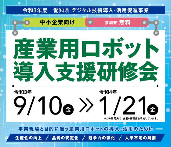 【募集】「産業用ロボット導入支援研修会」(9月開講)